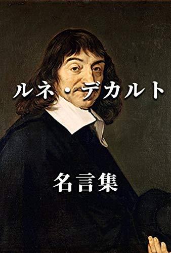 Rene Descartes (Japanese Edition)