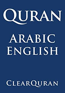 Quran: Arabic and English in Parallel