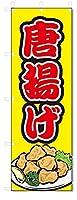 のぼり旗 唐揚げ (W600×H1800)からあげ5-16333