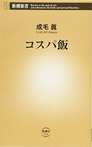 コスパ飯 (新潮新書)