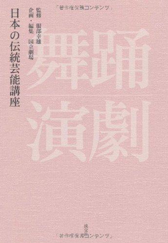 日本の伝統芸能講座 舞踊・演劇
