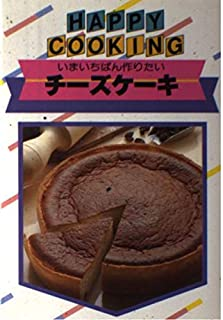 Cheese cake - I want to make the most now (Happy Cooking (111)) ISBN: 407921071X (1984) [Japanese Import]