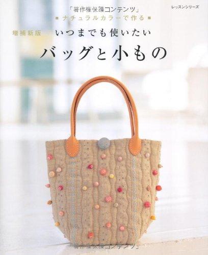 いつまでも使いたいバッグと小もの―ナチュラルカラーで作る (レッスンシリーズ)
