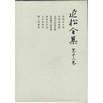 近松全集〈第12巻〉