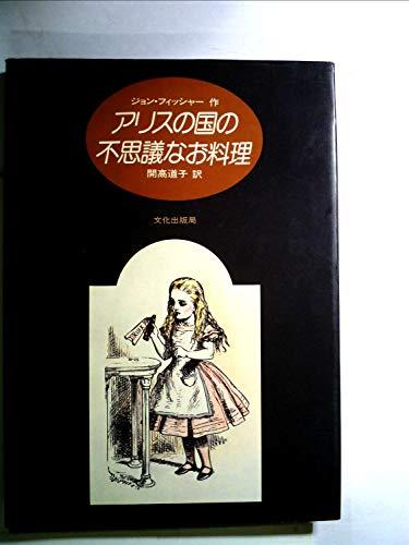 アリスの国の不思議なお料理 (1978年)の詳細を見る