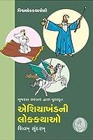 Asia Khand Ni Lok Kathao(Gujarati)(Gujarati)