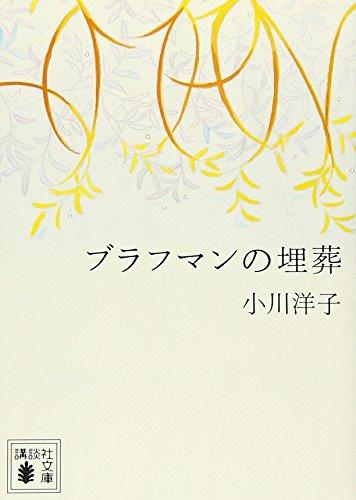 ブラフマンの埋葬 / 小川 洋子
