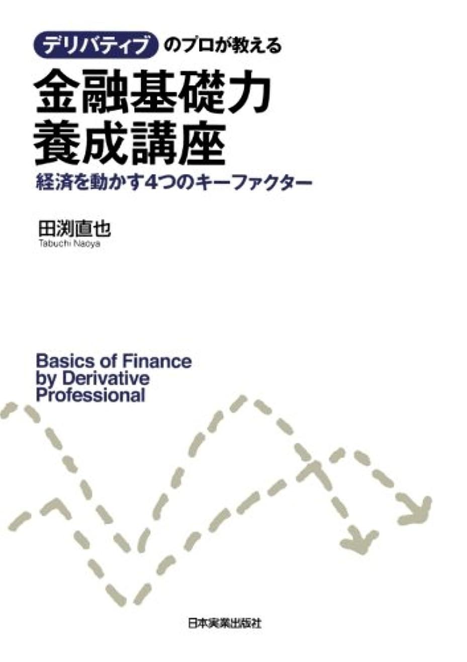 ゲージナラーバーマティスデリバティブのプロが教える 金融基礎力養成講座