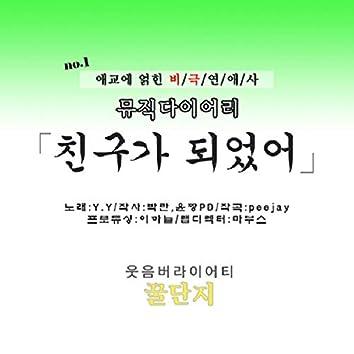 MBC 꿀단지 뮤직다이어리 Vol.1 - 친구가 되었어 (No.1 애교에 얽힌 비극연애사)