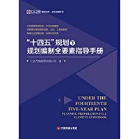 Fourteen Five Year Plan total factor under Planning Guidebook(Chinese Edition)