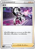 ポケモンカードゲーム PK-S3-095 ネズ U