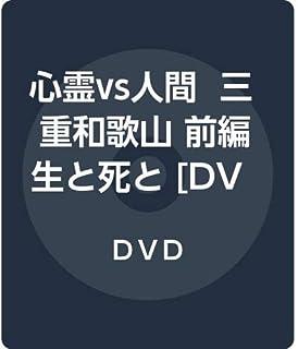 心霊vs人間 三重和歌山 前編 生と死と [DVD]