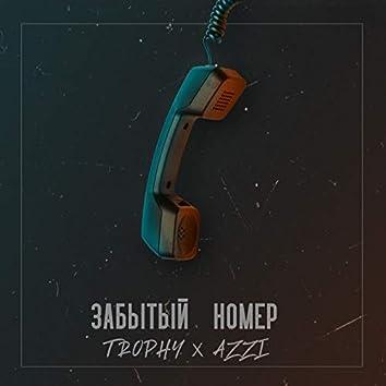 Забытый номер (feat. Azzi)