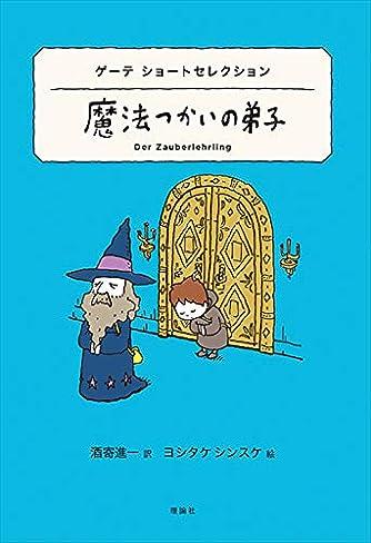 ゲーテショートセレクション 魔法つかいの弟子 (世界ショートセレクション 17)