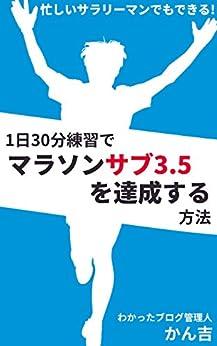 [かん吉]の1日30分練習でマラソンサブ3.5を達成する方法: 忙しいサラリーマンでもできる!