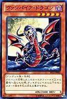 遊戯王カード 【ヴァンパイア・ドラゴン】 EP12-JP002-N ≪エクストラパック2012 収録≫