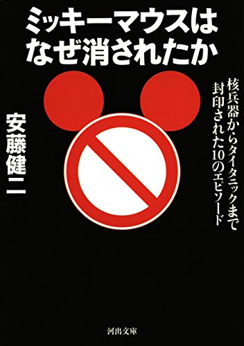 ミッキーマウスはなぜ消されたか (河出文庫)