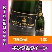モエ・エ・シャンドン ネクター アンペリアル 750ml 1本