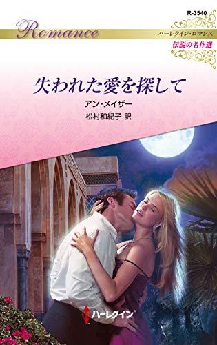 失われた愛を探して ハーレクイン・ロマンス~伝説の名作選~