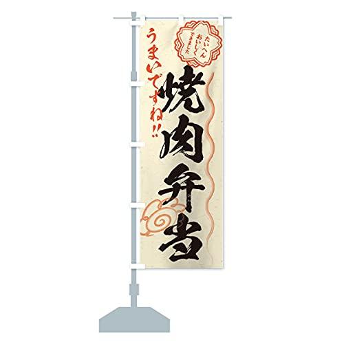 焼肉弁当/習字・書道風 のぼり旗 サイズ選べます(ジャンボ90x270cm 左チチ)