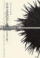 日本文化の美と醜―その形式と融合 (近畿大学日本文化研究所叢書 (4))