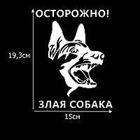 車用ステッカー・デカール 怒っている犬のアクセサリービニールデカールステッカーガラスステッカー19.3x15cm BJRHFN (Color : White)