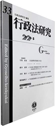 行政法研究【第33号】
