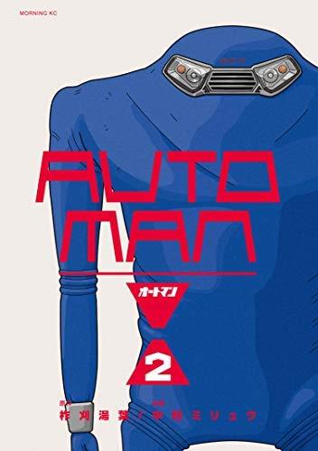 オートマン コミック 1-2巻セット