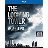 倒壊する巨塔 -アルカイダと「9.11」への道 ブルーレイ コンプリート・ボックス(2枚組) [Blu-ray]