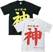 ≪ ある意味 神 ≫ おもしろメッセージTシャツ