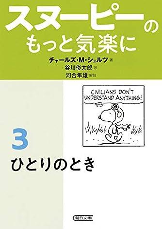 スヌーピーのもっと気楽に (3) ひとりのとき (朝日文庫)
