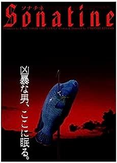Best sonatine movie poster Reviews