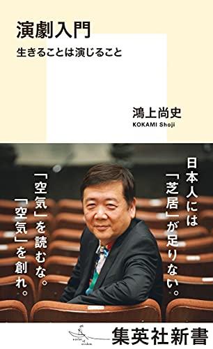 演劇入門 生きることは演じること (集英社新書)