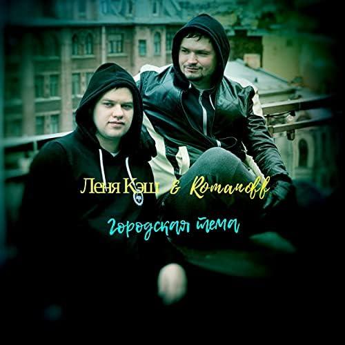 Лёня Хэш & Romanoff