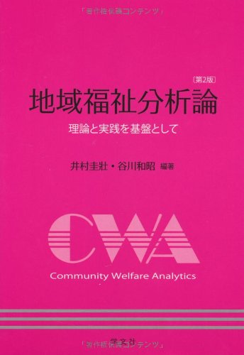 地域福祉分析論-第2版:理論と実践を基盤として (福祉分析シリーズ)の詳細を見る