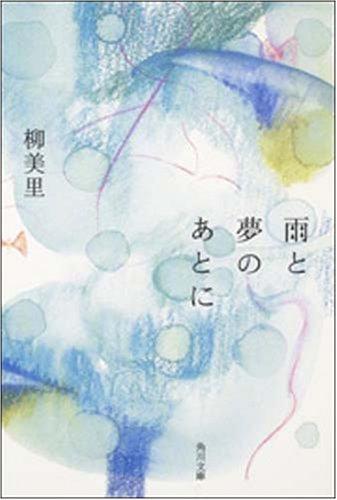 雨と夢のあとに (角川文庫)の詳細を見る