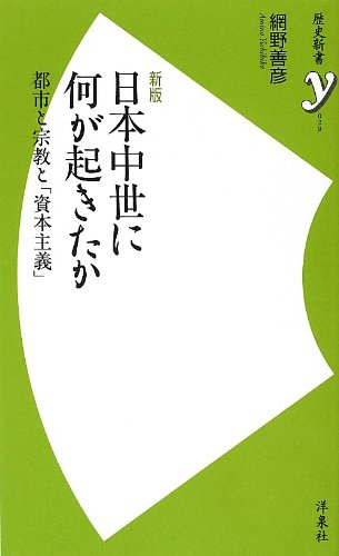 新版 日本中世に何が起きたか (歴史新書y)