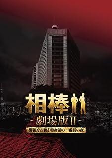 相棒 劇場版II -警視庁占拠!特命係の一番長い夜- 豪華版DVD BOX (初回完全限定生産)