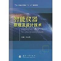 智能仪器原理及设计技术