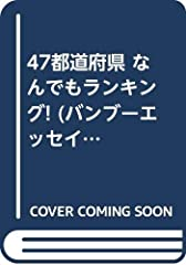 47都道府県 なんでもランキング!(仮) (バンブーエッセイセレクション)