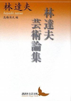 林達夫芸術論集 (講談社文芸文庫 はK 1)の詳細を見る
