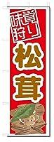 のぼり のぼり旗 味覚狩り 松茸 (W600×H1800)まつたけ