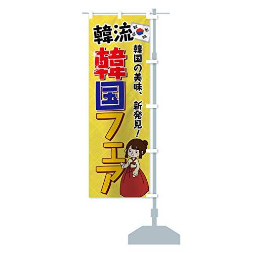 韓国フェア のぼり旗 サイズ選べます(ショート60x150cm 右チチ)