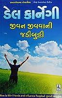 Jivan Jivavani Jadibutti (Gujarati Translation of How to Win Friends & Influence People)