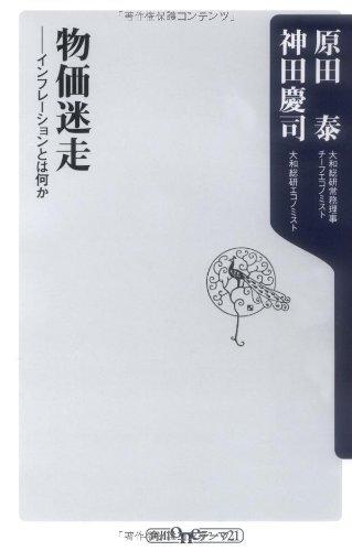 物価迷走 ――インフレーションとは何か (角川oneテーマ21)