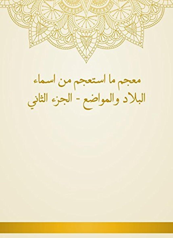 縁石イサカポンド????? ?? ?????? ?? ????? ?????? ???????? - ????? ??????? (Arabic Edition)