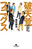 破天荒フェニックス オンデーズ再生物語 (NewsPicks Book) (幻冬舎文庫)