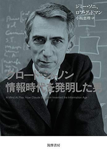 クロード・シャノン 情報時代を発明した男 (単行本)
