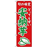 のぼり 旬の味覚 とっても甘い 安納芋(赤) JA-345 のぼり 看板 ポスター タペストリー 集客 [並行輸入品]