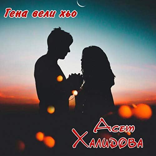 Асет Халидова